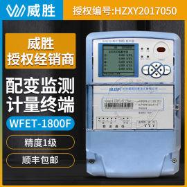 长沙威胜WFET-1800F集抄器集中器配变监测计量终端