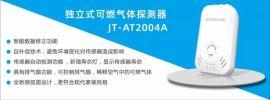 JT-AT2004A独立式可燃气体探测器
