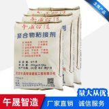 聚合物改性水泥基瓷砖胶粘剂 增强型水泥基瓷砖胶粘剂