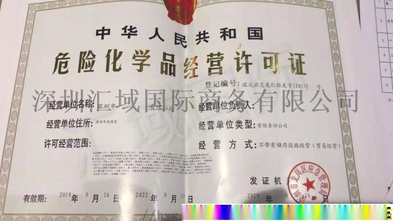 深圳危化品经营许可证办理流程