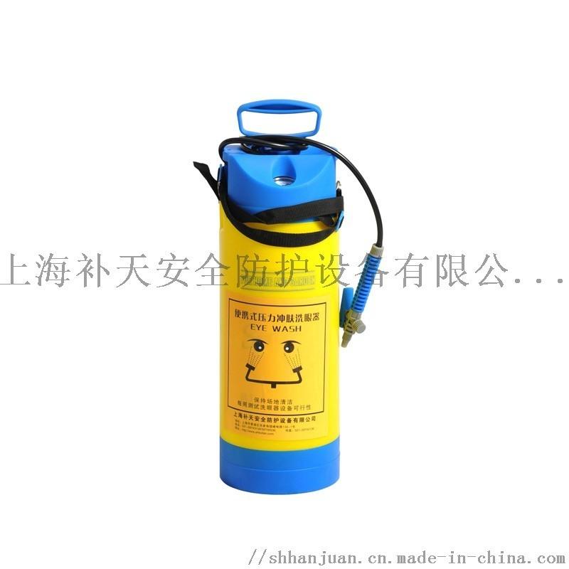 攜帶型壓力衝膚洗眼器BTBC8