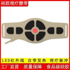硅胶电疗理疗加热腰带