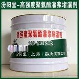 生產、高強度聚氨酯灌漿堵漏劑、廠家、現貨
