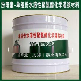 单组份水溶性聚氨酯化学灌浆材料、抗水渗透