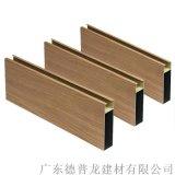 室內吊頂鋁方通,仿木紋U形鋁方通,型材鋁方通天花