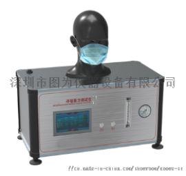 口罩气密性测试仪 口罩呼吸气密性测试仪