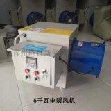 工業電暖風機溫室大棚養殖育雛電加熱保溫設備