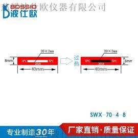 电缆感温贴变色测温贴片示温纸SWX-70-4-8