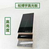 高光板,PET高光板,松博宇高光环保免漆板