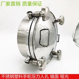 卫生级圆形压力人孔 人孔盖 不锈钢罐配件