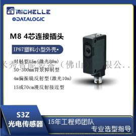 小型光电传感器 得利捷S3Z 激光对射型光电开关