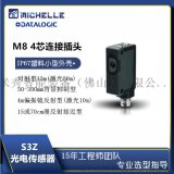 小型光電感測器 得利捷S3Z  射對射型光電開關