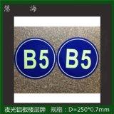 廠家供應圓形夜光鋁板樓層牌 指示標牌