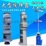 污水液體加藥攪拌機立式減速機工業化工攪拌器電機泵