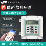 西恩外夾式超聲波流量計 壁掛分體式流量計