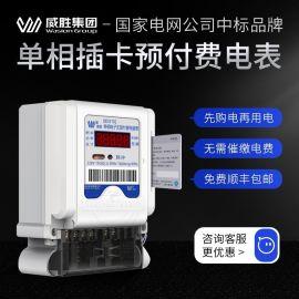 长沙威胜DDSY102单相预付费电能表220V