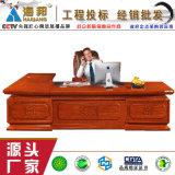 中式班臺總裁臺老闆桌2.8米3.2米海邦3269款