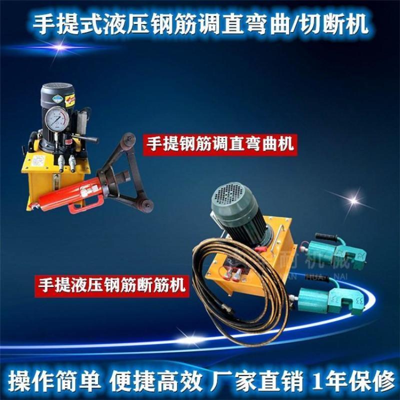 安徽阜陽攜帶型鋼筋切斷機分體式手持鋼筋彎曲機生產商