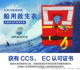 新標準船用成人救生衣II型專業船檢救生衣CCS認證
