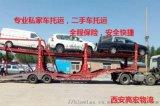 西安轿车托运公司,西安到浙江全境私家车托运公司电话