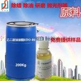 供应研磨抛光清洗助剂   油酸酯EDO-86