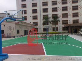 篮球场地坪施工,学校运动场地坪,领秀地坪