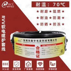 RVV国标CCC认证 控制信号 电缆软护套电源线