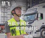 深圳慧飞测绘行业UTC   考证培训