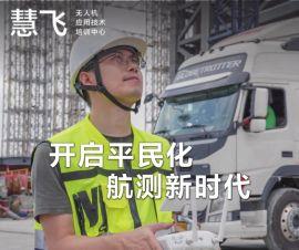 深圳慧飞测绘行业UTC无人机考证培训