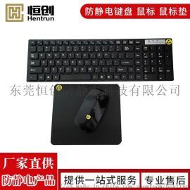 防静电鼠标键盘防静电键盘套盒黑色ESD键盘有线无线
