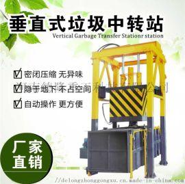 县级垃圾收集点-垂直式垃圾中转站压缩箱