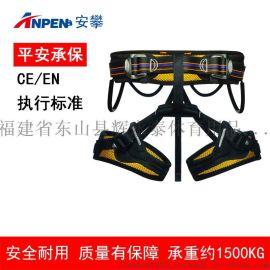 安攀1301H高空电力半身安全带登山救援安全腰带