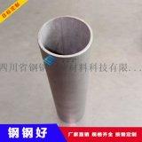 成都304不锈钢管 成都管材生产工厂 钢钢好不锈钢