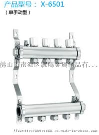 佛山集无缝分水器X-6501单手动型