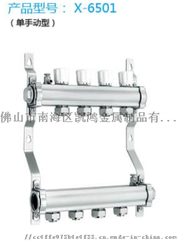 佛山集無縫分水器X-6501單手動型