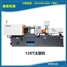 广东德雄机械 卧式曲肘 伺服注塑机 HXM128