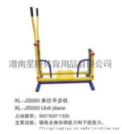 室外健身器材單人平步機