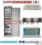 JFP114型综合配线柜