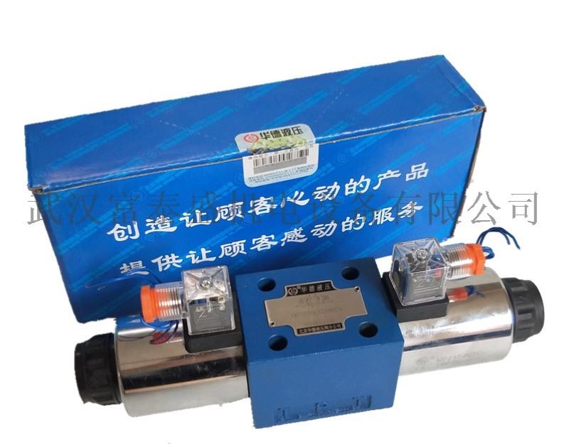 北京华德电磁球阀M-4SEW6Y30B/630MG205N9K4+Z5L优惠
