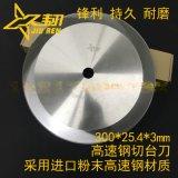 厂家直销捆条机大圆刀单刃 高速钢分切圆刀片 切布机350直径圆刀