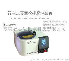 研发分析生产用自转公转真空搅拌脱泡机