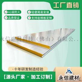 岩棉夹芯板防火隔热夹芯板 彩钢板夹芯板