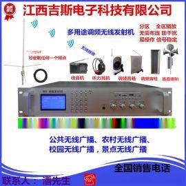 公共農村校園工礦景點無線調頻廣播發射機設備