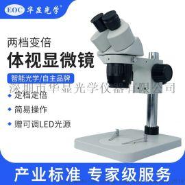 EOC华显光学体视显微镜10-40倍显微镜