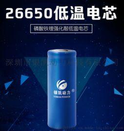 26650低温电芯 3.2V3350mAh磷酸铁**