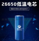 26650低溫電芯 3.2V3350mAh磷酸鐵鋰