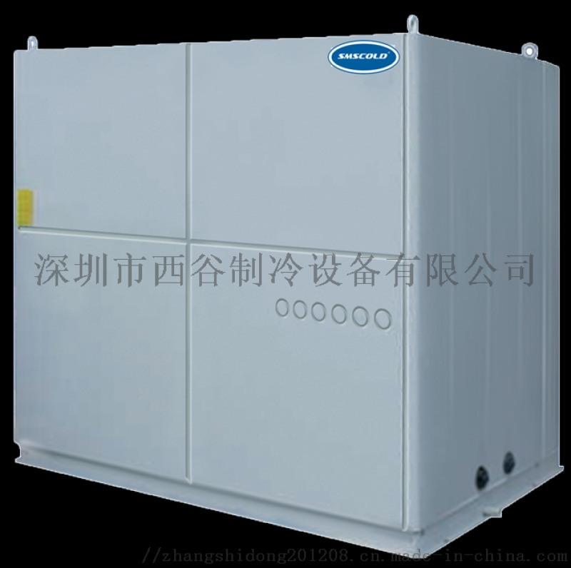 西谷單元式空調 水冷櫃式空調 風冷一體機空調