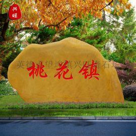 兴旺奇石湖南黄蜡石假山景观石招牌刻字文化石