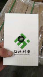 耐磨陶瓷氧化铝衬片衬板高铝板150*100*12淄博浩扬陶瓷