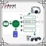 環保用電安全監測 污染防治設施用電工況監管生產廠家